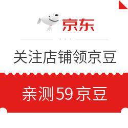 9月15日 京东关注店铺领京豆