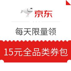 京东 免费领15元全品类券包 每天限量领