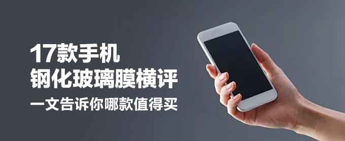买了新iPhone记得还要贴个膜-17款手机钢化玻璃膜大横评
