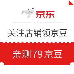 9月17日 京东关注店铺领京豆