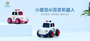 【有品众筹·轻众测】ONEGO RS-6 小魔豆AI百变机器人