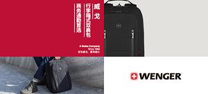 Wenger威戈征程系列商务双肩包(可扩展16英寸笔记本电脑防泼水超大容量)