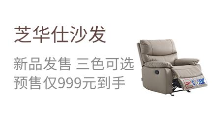 芝华仕头等舱沙发   新品发售 三色可选  预售仅999元到手