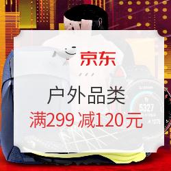 京东户外 满299减120元优惠券