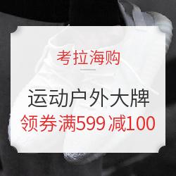 考拉海购 大牌新风尚 运动户外会场 满599减100