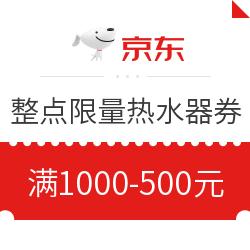 京东自营 热水器满1000减500元 整点限量抢 满1000减500元