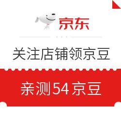 9月18日 京东关注店铺领京豆