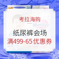考拉海购 纸尿裤会场 满499减65元优惠券