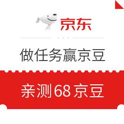京东 收藏店铺/浏览商品 赢京豆