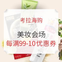 考拉海购 大牌新风尚 美妆会场最高减100元 每满99减10元