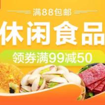 天猫超市 满99-50元休闲食品代金券