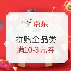 京东 拼购全品类 满29-2元/满59-5元/满15-1元/满10-0.5元