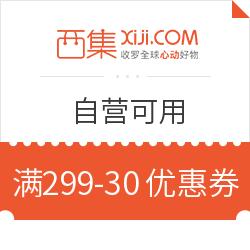 西集网 满299减30元优惠券