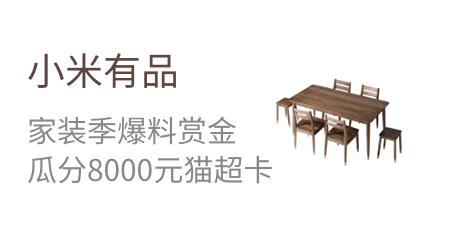?小米有品  家装季爆料赏金  瓜分8000元猫超卡