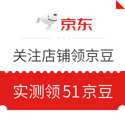 9月21日 京东关注店铺领京豆