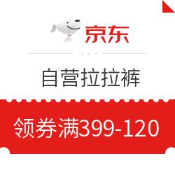 京东 自营拉拉裤 满399减120专享优惠券