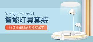 Yeelight易来智能照明HomeKit智能灯具套装