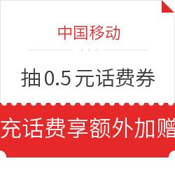 中国移动APP 玩游戏抽话费券/10G免费流量 亲测领0.5元话费券