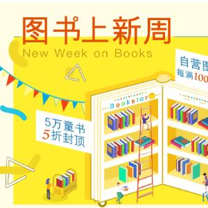 京东图书满200减40元优惠券