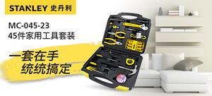 【轻众测】史丹利 45件套工具套装