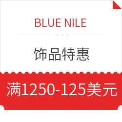 BLUE NILE香港特区官网优惠券