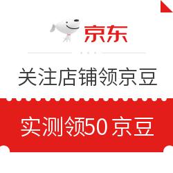 移动专享:9月24日 京东关注店铺领京豆 实测领50京豆