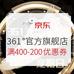京东 361度 满400减200元优惠券 满400减200元