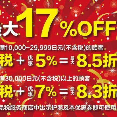 日本COSMOS综合免税店 购物免税10%+最高7%折扣