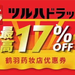 日本鹤羽综合免税店 购物免税10%+最高7%折扣