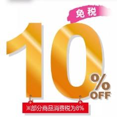 日本BIC CAMERA  购物免税10%+最高7%折扣