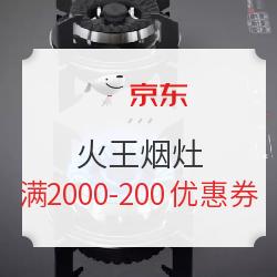 京东 火王烟灶 满2000减200元优惠券