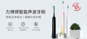 【輕眾測】huawei Hilink華為&力博得聲波電動牙刷