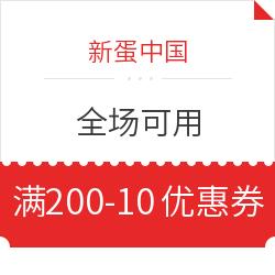 新蛋中国 满200减10元优惠券