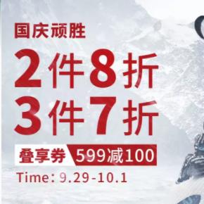 京东361度童装 3件7折 2件8折 可叠加150元优惠券