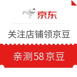 9月30日 京东关注店铺领京豆 亲测58京豆
