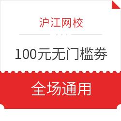 沪江网校【值友专享】100元全场无门槛通用劵(特殊课程除外)