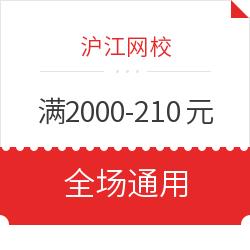 沪江网校【值友专享】满2000元减210元全场通用劵(特殊课程除外)