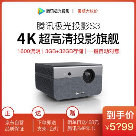 京东腾讯S3家用4K投影仪专享