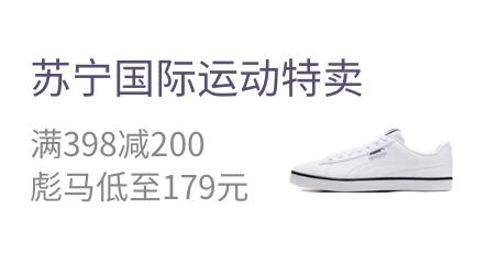 苏宁国际运动特卖 满398减200  彪马低至179元