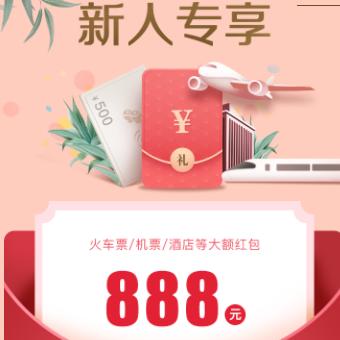 同程网 888元新人礼包