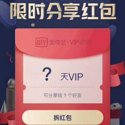 爱奇艺 VIP等级5级以上 每月可领VIP天数分享红包