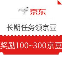 京东 任务中心 领取任务可获得京豆奖励 100~300京豆