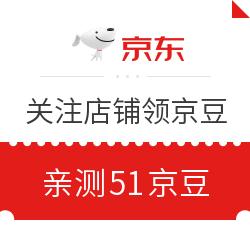 10月4日 京东关注店铺领京豆 亲测领51京豆