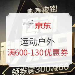 【神券日】京东 运动户外 满600减130元优惠券 满600减130元