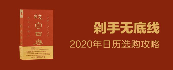 2020年的日歷可以挑起來了