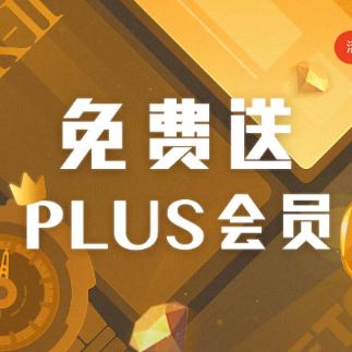京东免费送PLUS会员