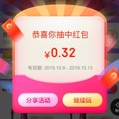京东优惠领0.32元小红包