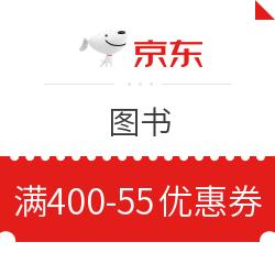 京东 图书 满400减55元优惠券