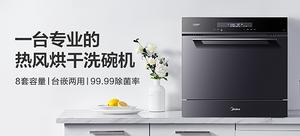 美的 X3-T 洗碗机
