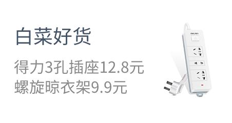白菜好貨  得力3孔插座12.8元  螺旋晾衣架9.9元